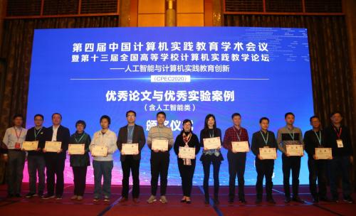 CPEC2020会议在合肥隆重召开